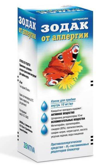 зиртек капли от аллергии цена