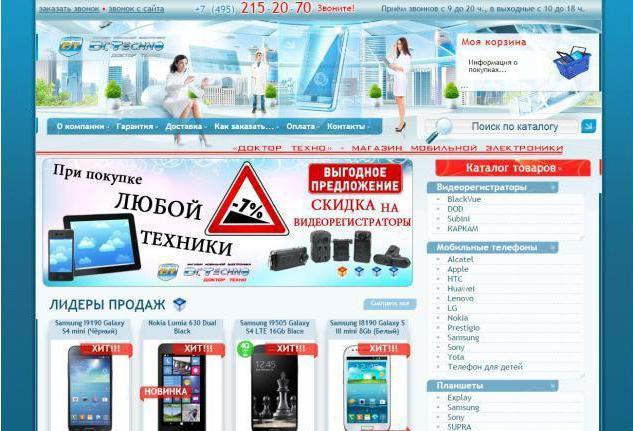 отзывы о магазине доктор техно москва