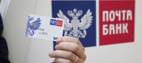 банк почта россии потребительские кредиты отзывы