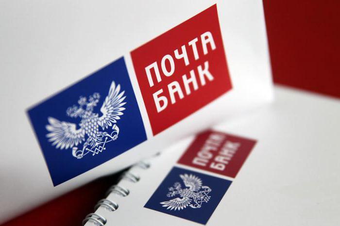 досрочное погашение кредита в почта банке отзывы