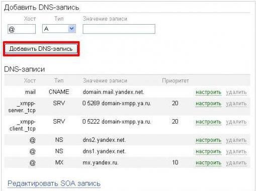 делегирование домена на яндекс