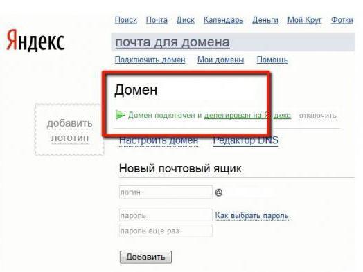 домен снят с делегирования