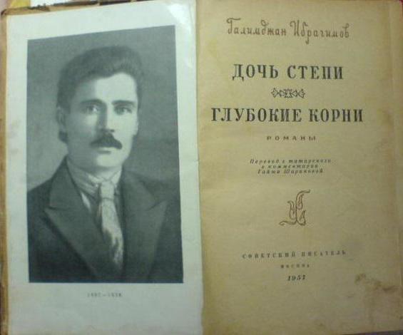 галимджан ибрагимов биография
