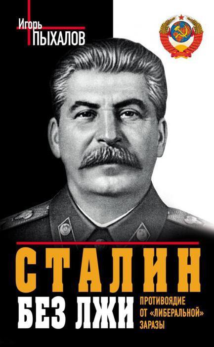 пыхалов игорь васильевич за что сталин высылал народ