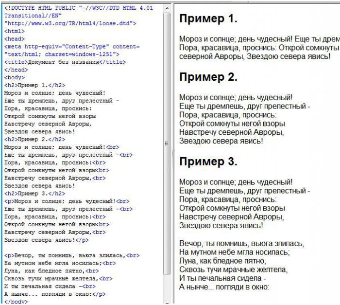 стихи пушкина