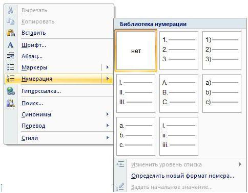 Как сделать маркированный список в html фото 45