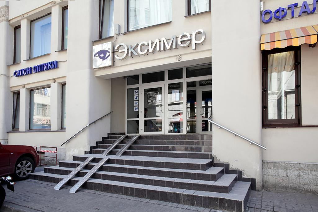 Excimer Clinic