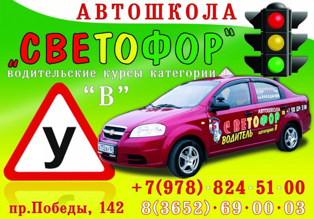 Driving traffic light in St. Petersburg