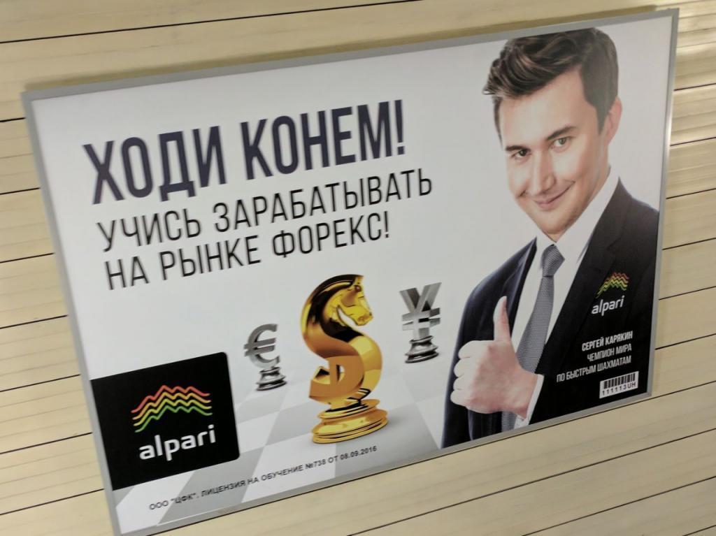 Реклама брокера