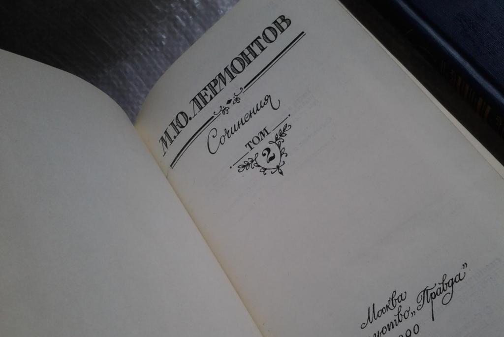 The works of Mikhail Lermontov
