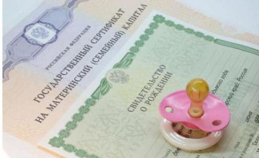 можно ли снимать деньги материнский капитал 2017