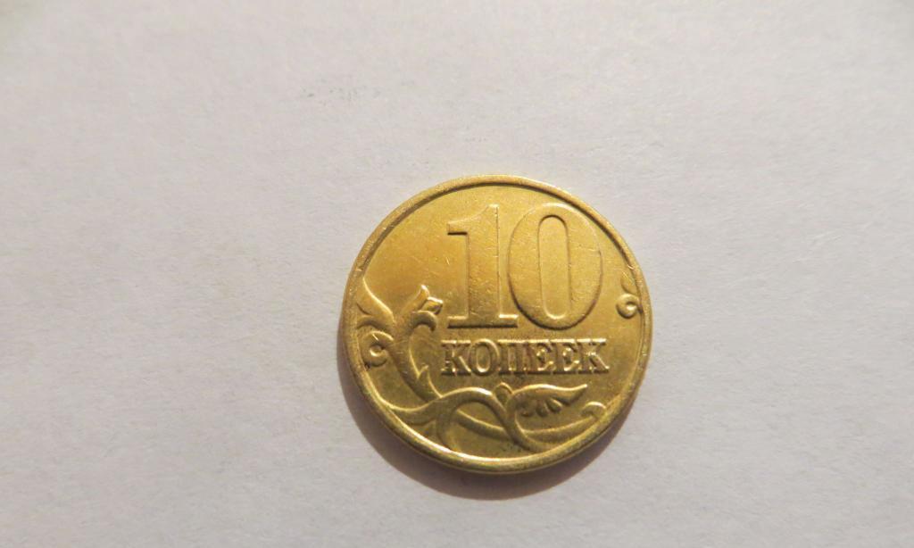 10 копеек 2000 года: история и стоимость