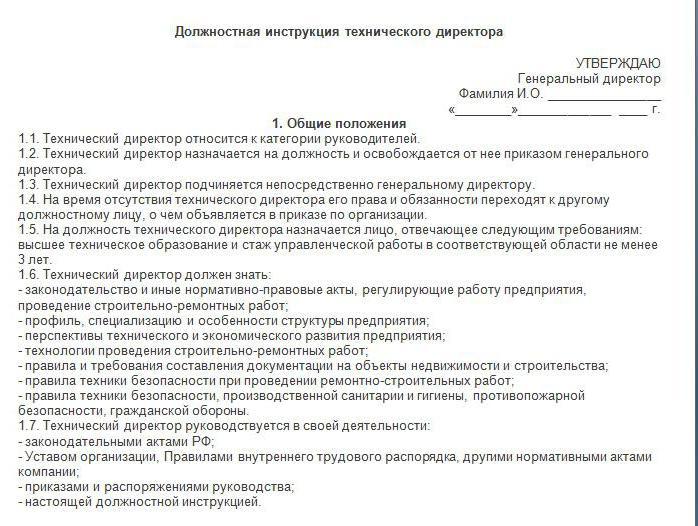 Должностная инструкция технического директора автосервиса