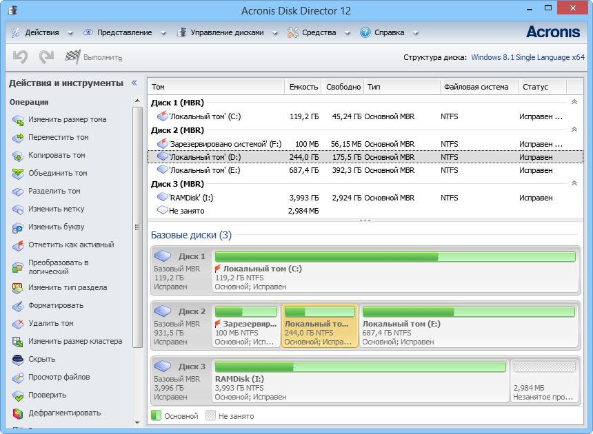 как пользоваться программой acronis disk director 12