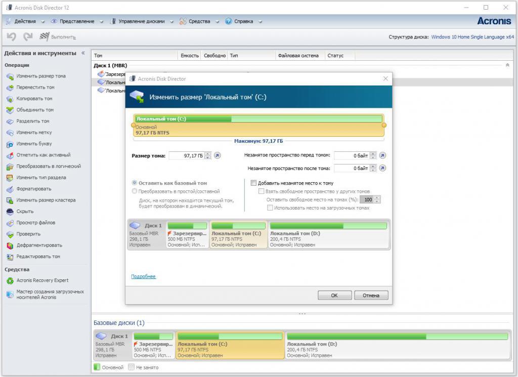 как пользоваться acronis disk director 12 build 12 0 3270