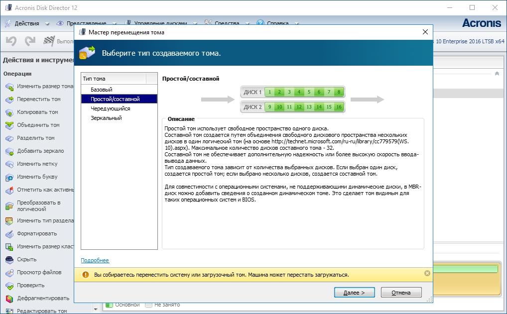 как работать с acronis disk director 12 build 12 0 3297