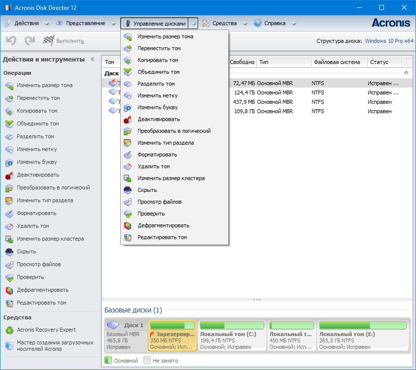 как работать с acronis disk director 12 build 12 0 3223