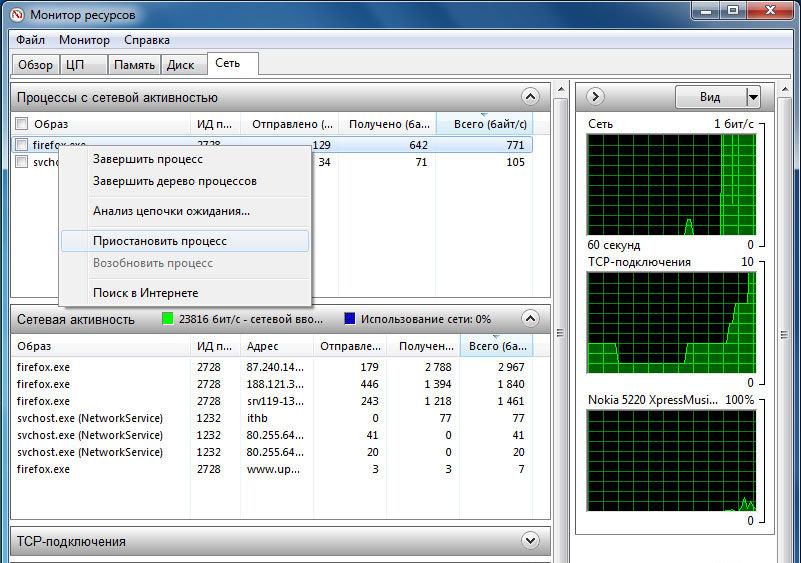 монитор ресурсов в windows 7 не работает