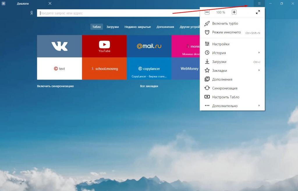 установленные расширения в яндекс браузере