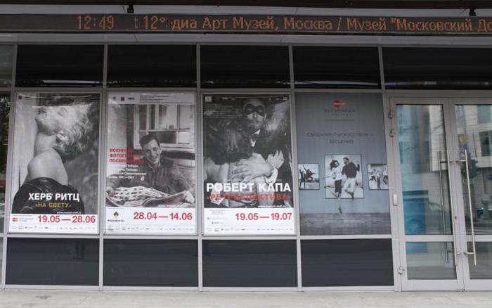 арт музей мультимедиа москва