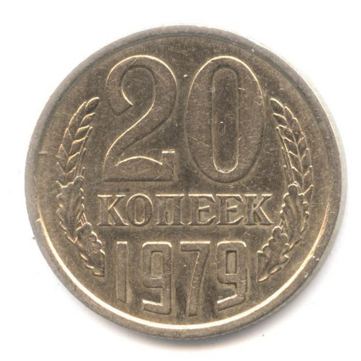 20 kopecks 1979