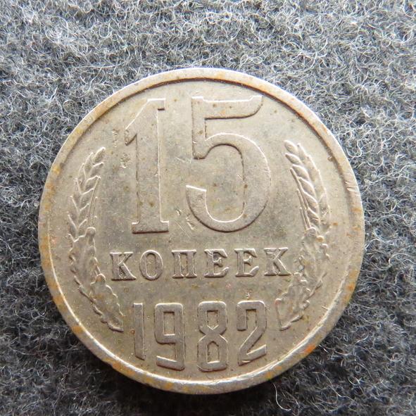 kopeks 1982 Price