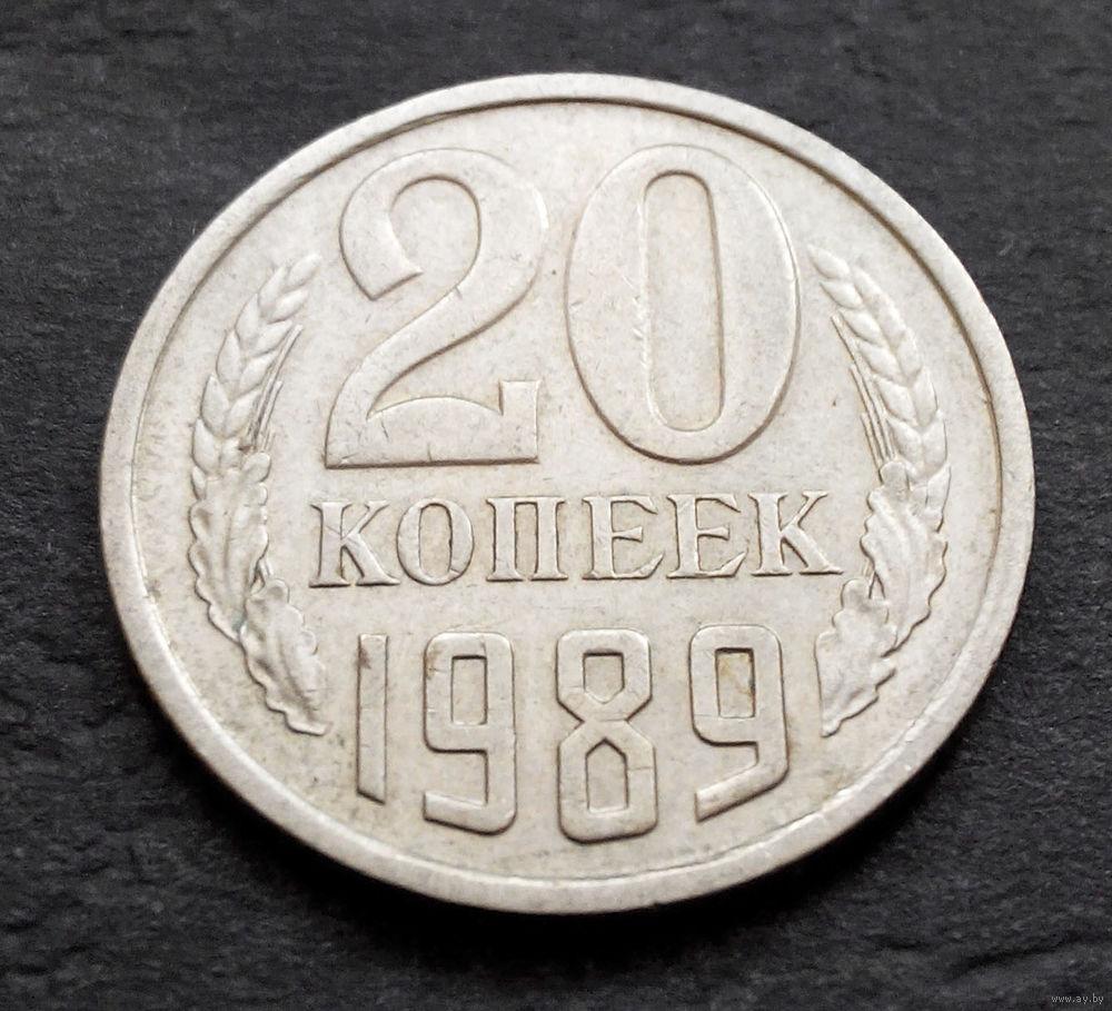 coin 20 kopecks 1989