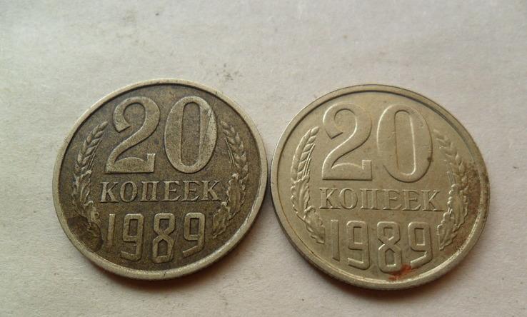 20 kopecks 1989