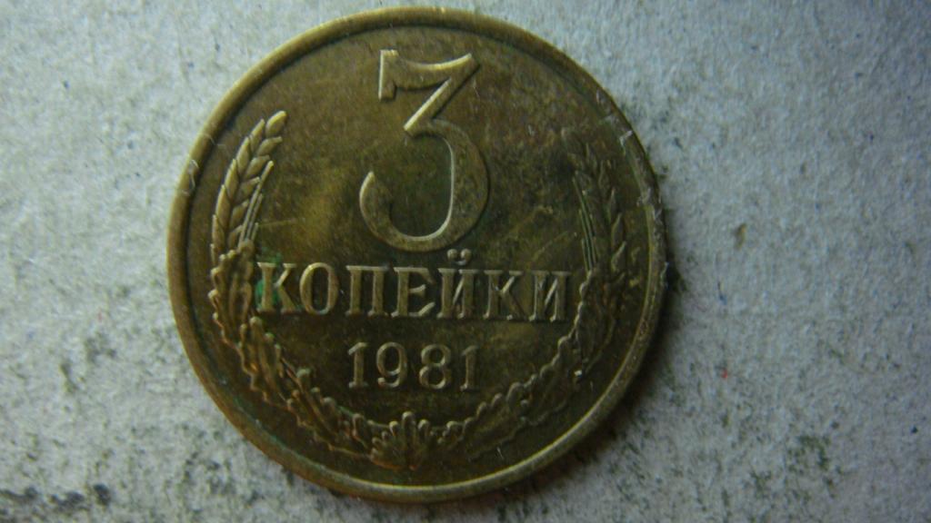 3 kopeks 1981 price