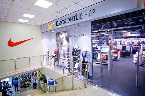 Дисконт Центр Брендовой Одежды Доставка