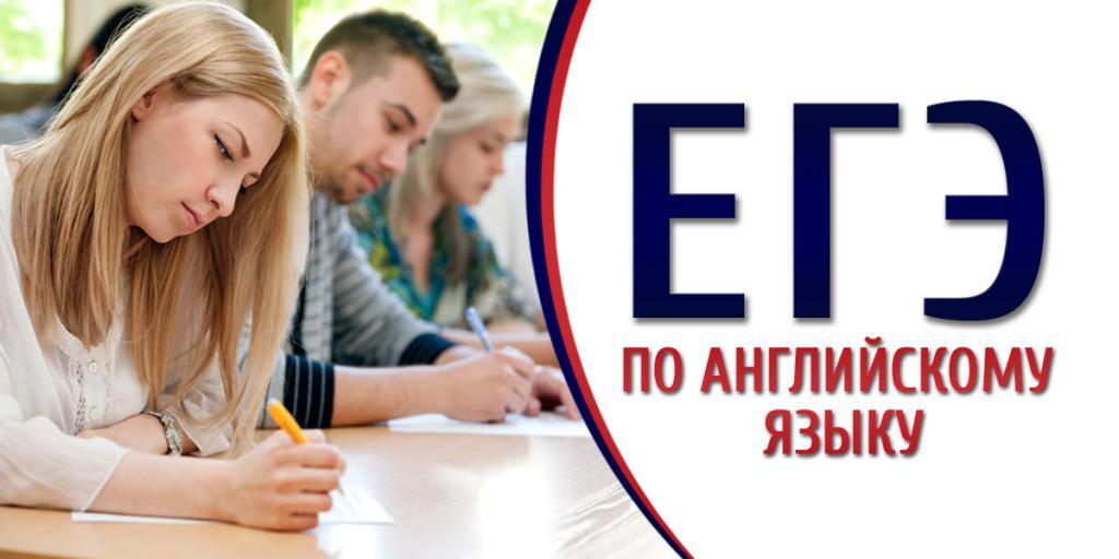 устный экзамен по английскому огэ