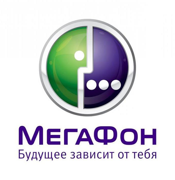 рекламный слоган Мегафон