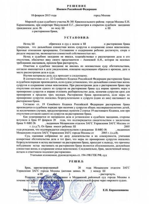 Мировой суд 100 участок красносельский район этих рассказов