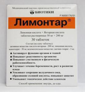 таблетки от опьянения лимонтар