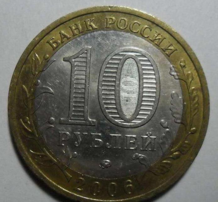 Список памятных монет России