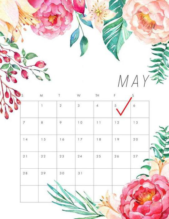 5 мая