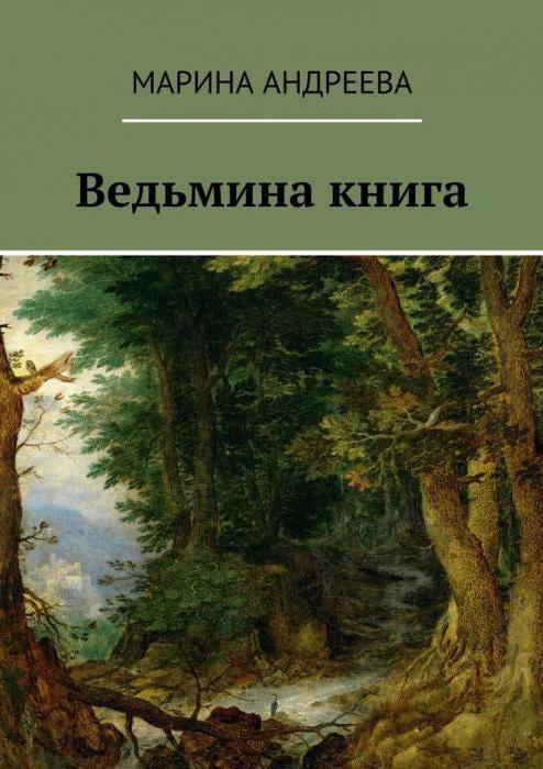 Андреева Марина книги