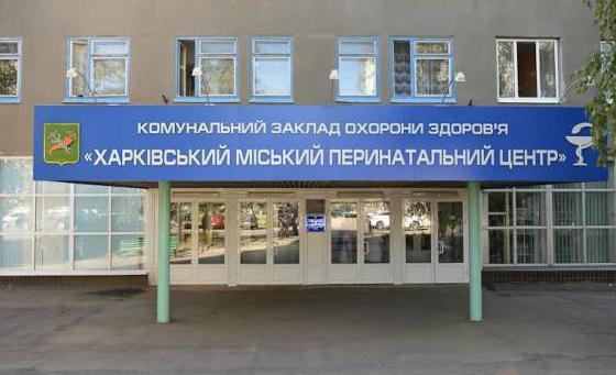 4 роддом Харьков