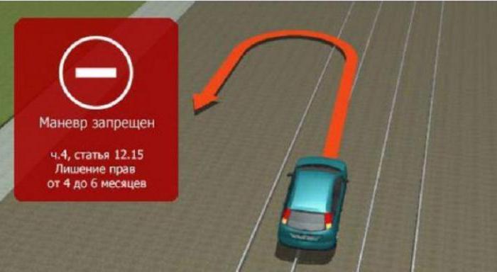Движение по трамвайным путям попутного направления, 2016