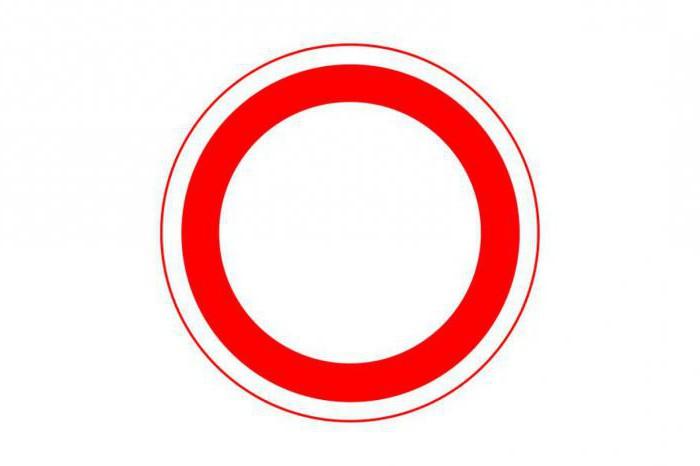 в чем разница между знаком кирпич и движение запрещено