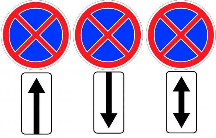 термобелье надевают знак остановка запрещена со стрелкоц вниз служит