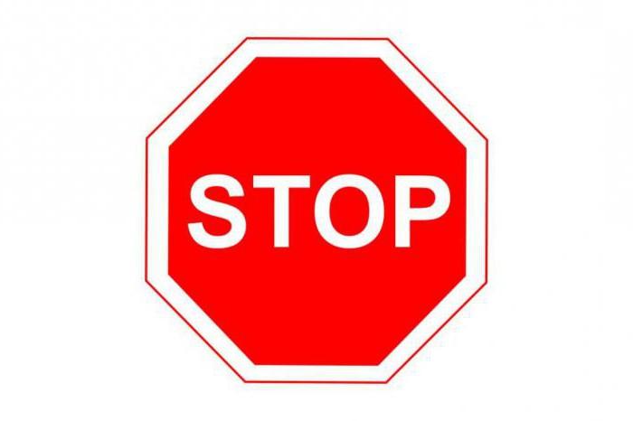 не остановился перед знаком движение без остановки запрещено