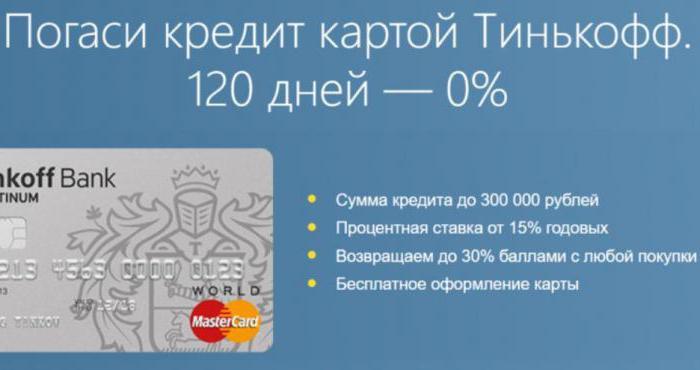Кредитная карта «Платинум»