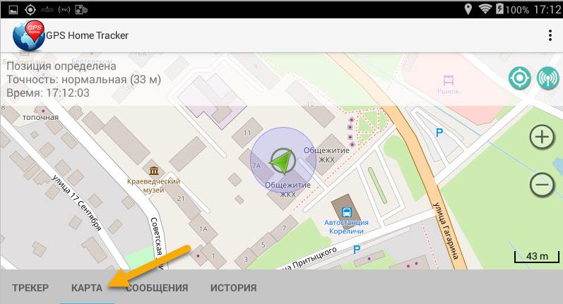 GPS-трекер своими руками: материалы и этапы работ