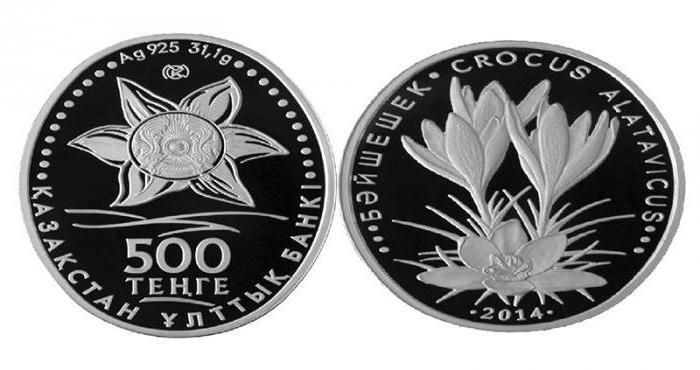 Памятные монеты Казахстана