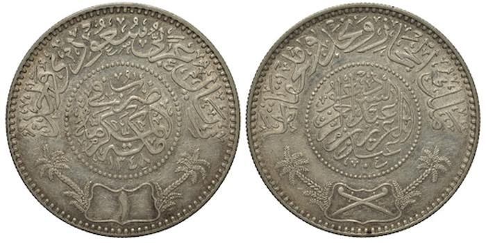 Старые и новые монеты Саудовской Аравии