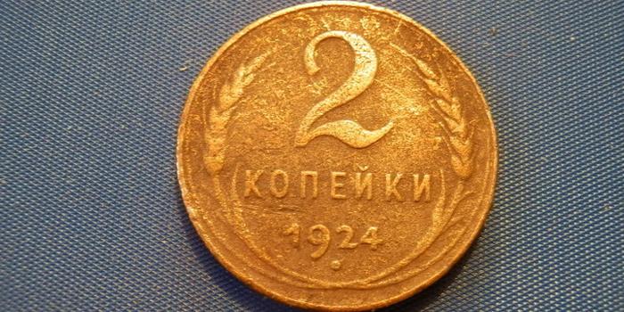 Об уникальности некоторых монет 1924 года. Стоимость редких и обычных монет