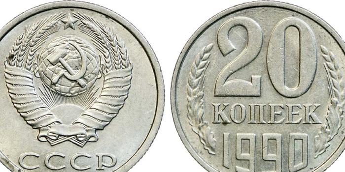 Виды, описание и стоимость монеты 20 копеек 1990 г.