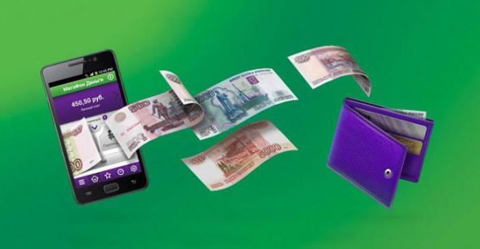 как перекинуть денег с мегафона