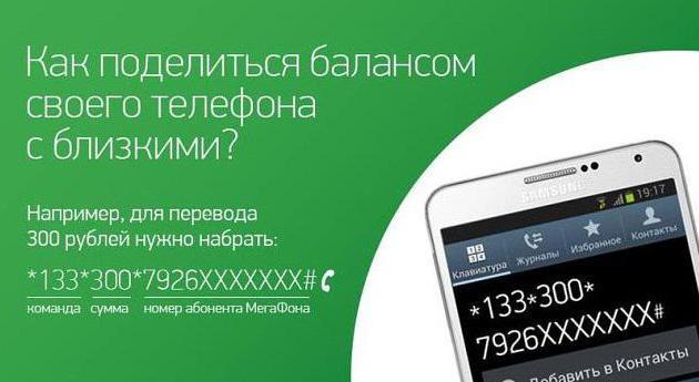 мегафон скинуть деньги с телефона на телефон